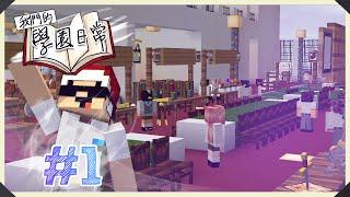 getlinkyoutube.com-MineCraft Roleplay : 【我們的學園日常】#1 - 音樂天才