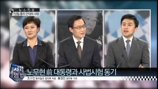 getlinkyoutube.com-총리 내정, 안대희 전 대법관은 누구? 2012년 박근혜 대통령에게 항명 갈등도?_채널A_시사병법 19회