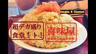 """超デカ盛りで人気!「喜味屋」 新潟県長岡市 Ultra large serving! """"Kimiya""""  Nagaoka, Niigata Prefecture of Japan."""