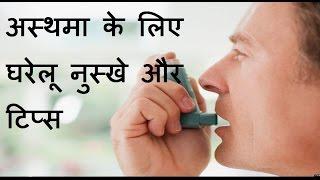getlinkyoutube.com-दमा (Asthma) का सम्पूर्ण आयुर्वेदिक उपचार | Ayurveda Treatment of Asthma