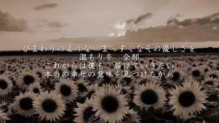 getlinkyoutube.com-ひまわりの約束 - 秦基博(フル)