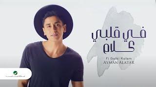 getlinkyoutube.com-Ayman Alatar ... Fi Galbi Kalam - Video Clip   أيمن الأعتر ... في قلبي كلام -  فيديو كليب