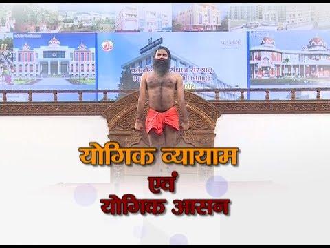 योगिक व्यायाम एव योगिक आसन: स्वामी रामदेव | 24 May 2017 (Part 1)