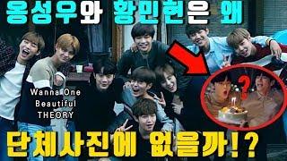 [워너원 뷰티풀 프롤로그&트레일러 해석] 옹성우와 황민현은 왜 사진에 없을까!? Wanna One Beautiful 궁예 MV Theory l 수다쟁이쭌