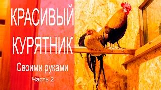 getlinkyoutube.com-Красивый курятник  Часть II / Beautiful chicken coop part 2