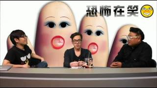 getlinkyoutube.com-[檢討] 男人都係殘暴對待身邊既野?〈恐怖在笑〉 2013-12-13