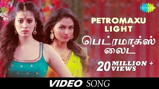 getlinkyoutube.com-Aranmanai | Petromaxu Lightethan | New Tamil Movie Video Song