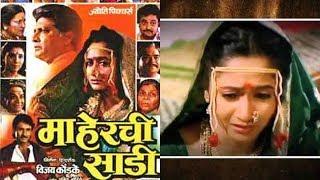 Maherchi Sadi 2 To Release Soon | Alka Kubal - Marathi