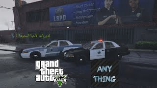 getlinkyoutube.com-استعراض الشرطة السعودية في لعبة قراند GTA V PC Car police Saudi Arabi