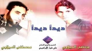 getlinkyoutube.com-صفكات مرتضى السيلاوي و مصطفى السيلاوي ديدا ديدا 2014