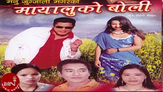 getlinkyoutube.com-Mayaluko Boli By Ramji Khand, Manu Jugjali Magar and Bishnu Majhi