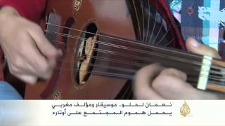getlinkyoutube.com-هذه قصتي-نعمان لحلو.. موسيقار مغربي