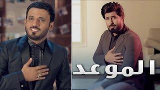 الموعد I احمد الساعدي I أنتاج شركة الخليج 2017