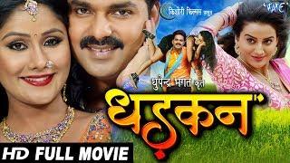 DHADKAN - Superhit Full Bhojpuri Movie - Pawan Singh, Akshara | Bhojpuri Full Film 2017