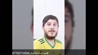 getlinkyoutube.com-كواليس الشيعة ترد على نشيد داعش يا عاصب الراس وينك&ياكاطع الراس وينك سيد حسام الجابري