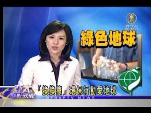 「換換擦」環保行動愛地球 - 新唐人亞太電視台