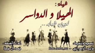 getlinkyoutube.com-شيلة الهيلا و الدواسر - اداء : فهد ال فصلا
