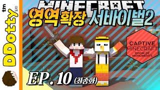 getlinkyoutube.com-전설의 연금술!! [영역확장 서바이벌2 #10편] (완결) - Captive 2 - 마인크래프트 Minecraft [도티]