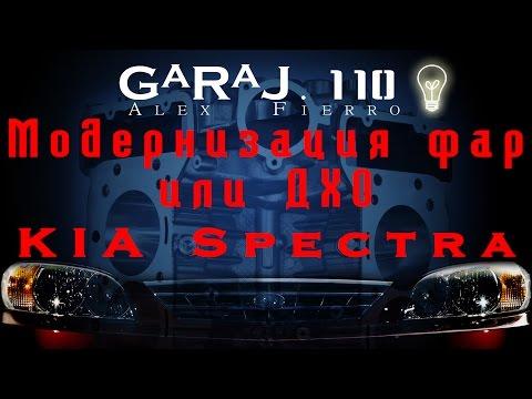 Модернизация фар или ДХО Kia Spectra