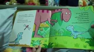 getlinkyoutube.com-เด็กจิ๋วฟังนิทานก่อนนอนเรื่องลูกไดโนเสาร์จี๊ดจ๊าดขี้อิจฉา [N'Prim W232]