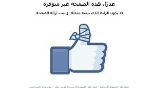 getlinkyoutube.com-طريقة تطير حساب على الفيس بوك كود جهنمي في ثواني مضمونه 100%