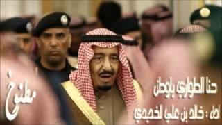 getlinkyoutube.com-شيلة | حنا الطوارئ يا وطن | اداء خالد الخديدي #شيلة حماسية