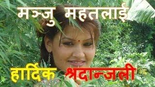 Singer Manju mahat RIP