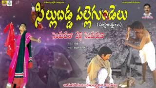 getlinkyoutube.com-సెందురుడా  పల్లె సెందురుడా || Vimalakka Telangana Songs || Telangana Folk songs || Telangana Songs