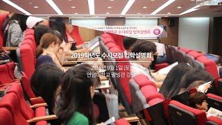 2019학년도 연암대학교 입학설명회 초대영상