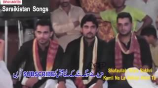 Kamli Na La Akhian Khan Ta  - Shafa Ullah Khan Rokhri - New Saraiki Punjabi Song 2016 Hd