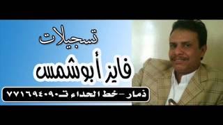 getlinkyoutube.com-تسجيلات فايز ابوشمس قصيده للشاعر طارق الجابري بعنوان قطعت مشوار
