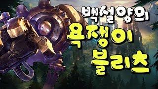 getlinkyoutube.com-[백설양TV]욕쟁이 블리츠 - 15.11.14 롤 하이라이트