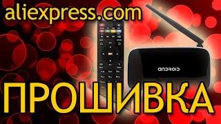 getlinkyoutube.com-Прошивка ТВ приставки на Android CS918 Q7 TV BOX