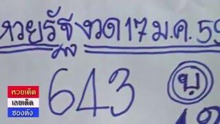 "getlinkyoutube.com-เลขดเ็ดคนเหนือดวง ""หวยรัฐ"" งวดวันที่ 17/01/59 (สามตัวตรง)"