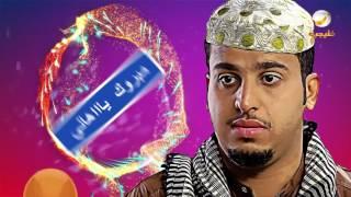 """getlinkyoutube.com-مسلسل شباب البومب 5 - الحلقه 19 - """" زواج هاني """" - 4K"""