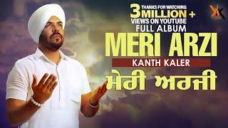 Meri Arzi (FULL ALBUM) - Kanth Kaler | Latest punjabi Devotional songs 2018 | kk music