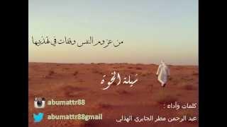 getlinkyoutube.com-شيلة الخوة : عبد الرحمن مطر الجابري الهذلي