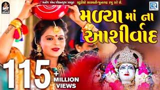 Kajal Maheriya   Madya Maa Na Ashirvad | New Gujarati Song 2018 | Full HD VIDEO | RDC Gujarati