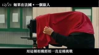 getlinkyoutube.com-【如果在法國。一個旅人】中文版正式預告 [HD]