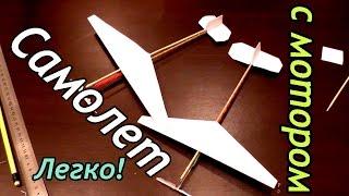 getlinkyoutube.com-Летающий самолетик с РЕЗИНОМОТОРОМ / Своими руками