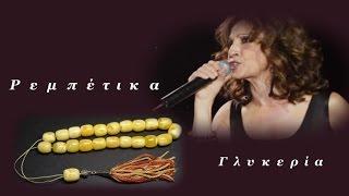 getlinkyoutube.com-Γλυκερία - Ρεμπέτικα (19 τραγούδια)
