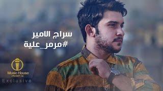 getlinkyoutube.com-مرمر عليه - سراج الامير \ 2016 حصرياً