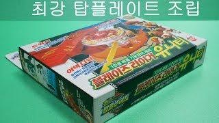 getlinkyoutube.com-최강 탑플레이트 팽이 조립 동영상 (Top Plate)
