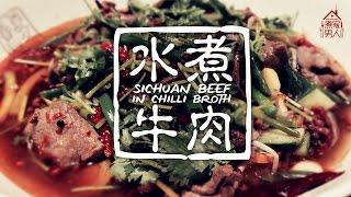 getlinkyoutube.com-水煮牛肉 - 邂逅馮小姐 Sichuan Beef in Chilli Broth - How I met Ms. Fung