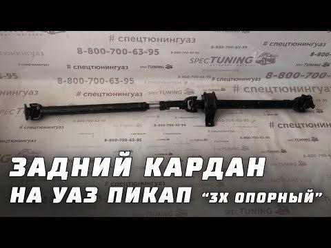 Расположение у УАЗ 469 опорного подшипника