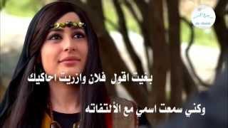 getlinkyoutube.com-شيلة شفتك بعد غيبه أداء / مسعود الحبابي