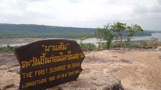 getlinkyoutube.com-เที่ยวทั่วไทย - ผาแต้ม อ.โขงเจียม จ.อุบลฯ