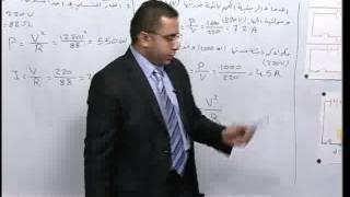 getlinkyoutube.com-فيزياء ثالث متوسط الفصل الخامس الطاقة والقدرة الكهربائية