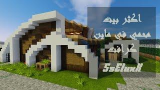 getlinkyoutube.com-اكثر بيت محمي في ماين كرافت | Minecraft Security House