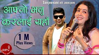 getlinkyoutube.com-Aafno Bhannu Kaslai Yaha by Sanjeebani | Santosh KC